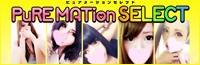 PuRE MATion SELECT ピュアセレ