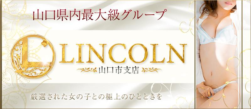【オススメ】リンカーン 山口支店 朝9時〜深夜3時まで営業